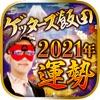 【2021年の運勢】ゲッターズ飯田の占い - iPhoneアプリ