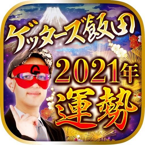 運勢 2021 飯田 年 ゲッターズ