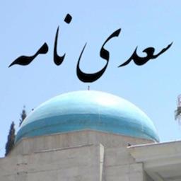 سعدی نامه