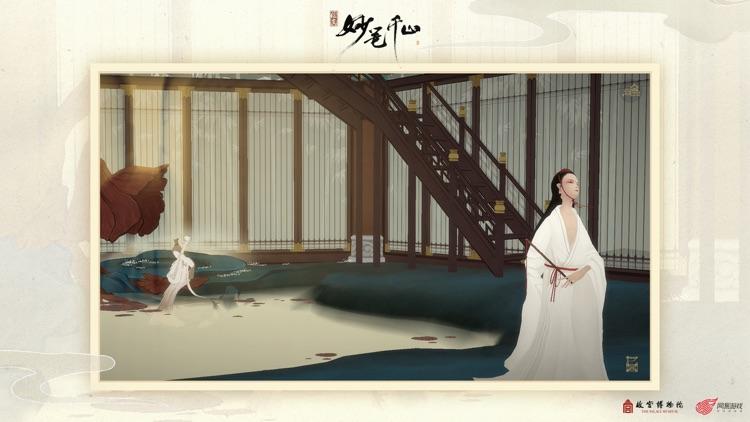 绘真·妙笔千山 screenshot-9