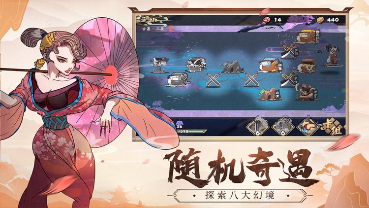 古今江湖-国潮策略卡牌 screenshot-3