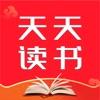 天天读书-极致强大的小说阅读工具