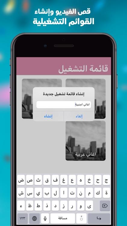 تحويل الفيديو الى صوت - طرب screenshot-4