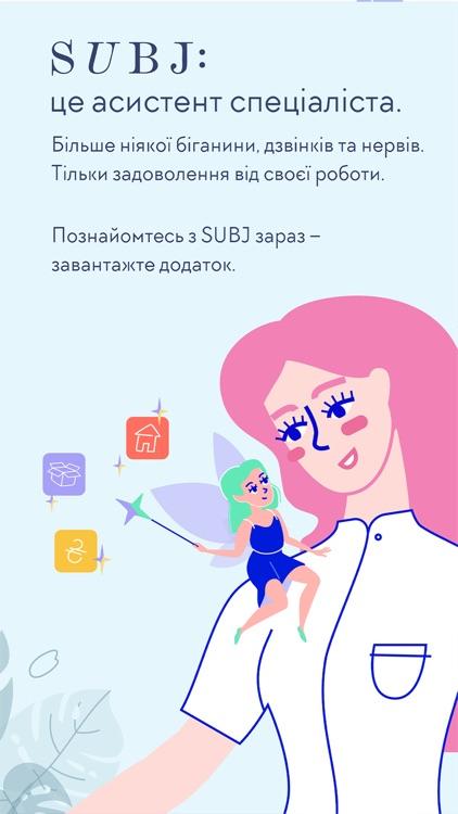 SUBJ – асистент спеціаліста screenshot-8