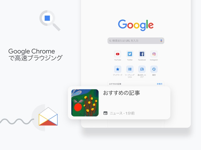 Chrome - Google のウェブブラウザ Screenshot