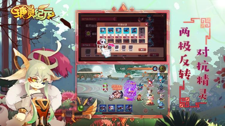 瑭灵纪元-精灵进化录 screenshot-3
