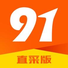 91家纺网-直采版
