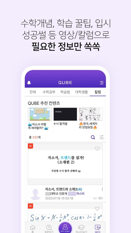 QUBE(큐브) - 실시간 문제풀이 앱 screenshot-4