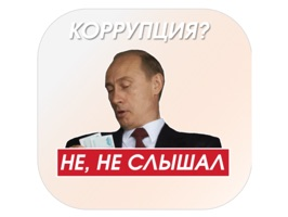 Act Like Putin if you'd like to or just use our stickers for your messages