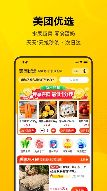 美团-干啥都省钱 screenshot-0