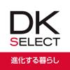 DK SELECT進化する暮らし(DKマイ...