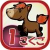 ビノバ 国語 -小学1年生- - iPadアプリ