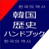 韓国歴史ハンドブック