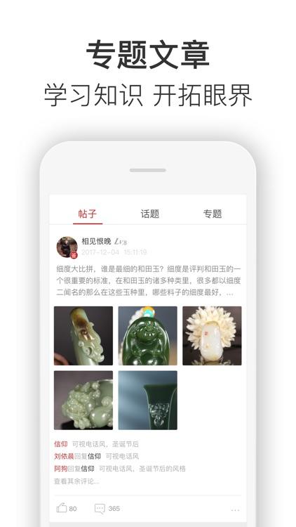 藏玉-专注传统和田玉 screenshot-4