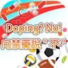 APP MOCHA - Doping? No! artwork