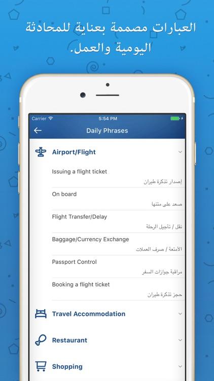 Arabic - قاموس عربي انجليزي screenshot-3