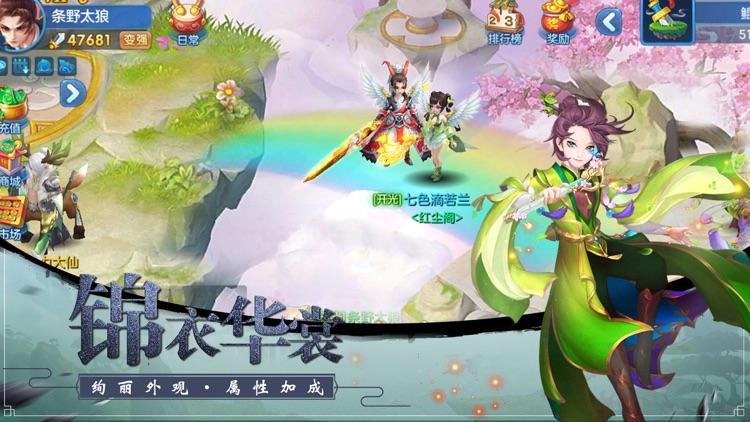 御灵师-秒升级无限仙玉 screenshot-4