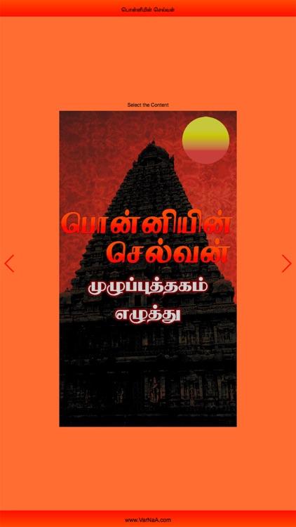 Ponniyin Selvan 3 Audio Ofline screenshot-3