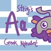 Strigiform Greek Alphabet - iPadアプリ