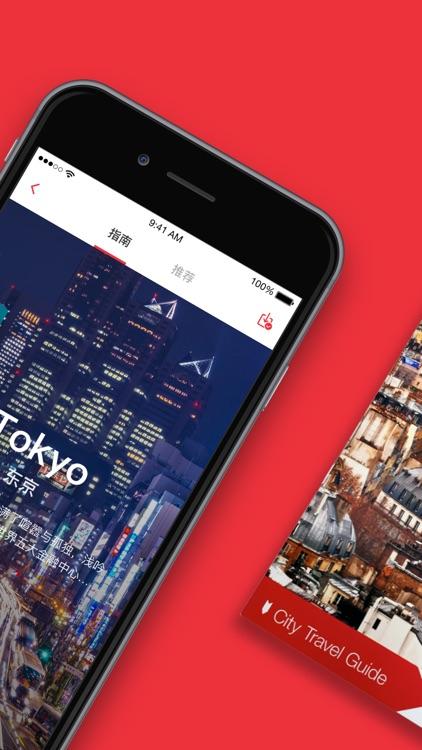穷游锦囊–提供全球精选旅行指南旅游攻略