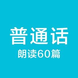 普通话学习-普通话考试60篇水平测试