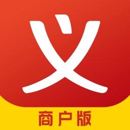 义乌购商户版-商家移动办公工具