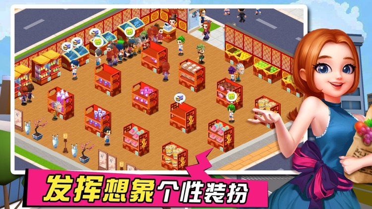 梦想超市 - 商店养成经营类游戏 screenshot-3