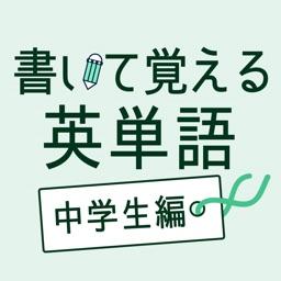 書いて覚える英単語 中学生編 - 高校受験用英語勉強アプリ