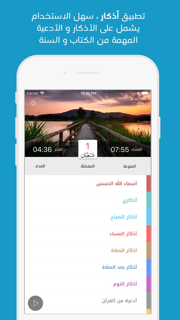 Athkar - أذكار Screenshot