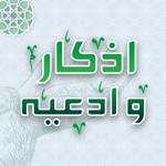 اذكار و ادعيه на пк