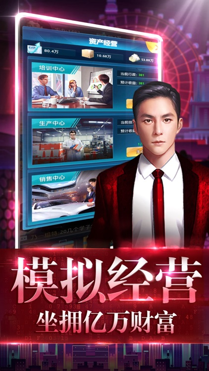 极品总裁-商战模拟经营手游 screenshot-3