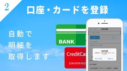 会計ソフト freee (フリー) 確定申告/青色申告に対応 ScreenShot2