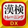 漢字検定くいず-竹