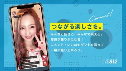 LIVE812(ハチイチニ)- ライブ配信アプリのおすすめ画像2