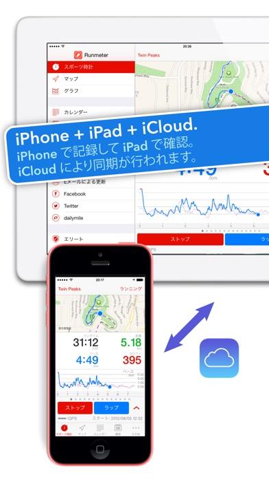 Runmeter GPSランニング、ジョギング、サイクリング ScreenShot4