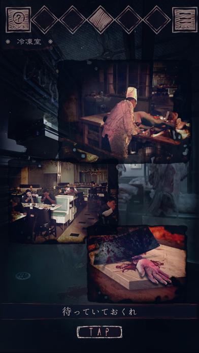 脱出ゲーム  悪夢レストランのおすすめ画像3