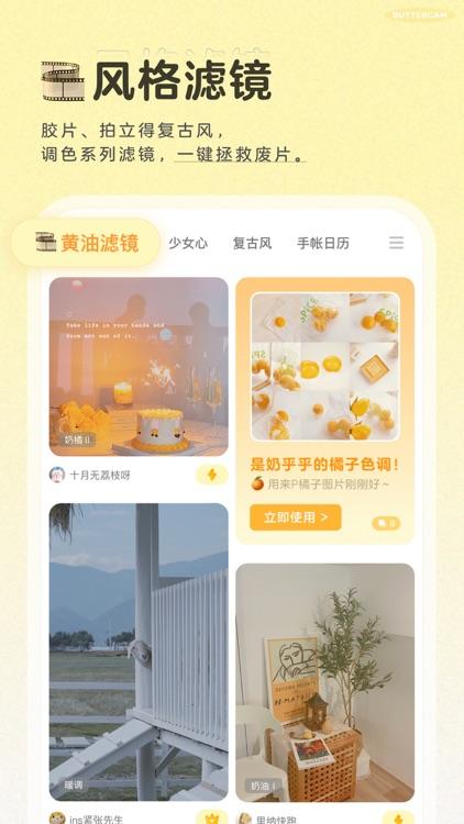 黄油相机 screenshot-7