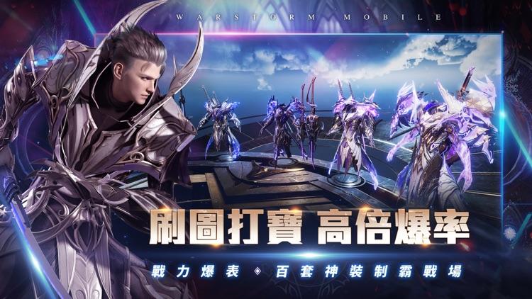 戰神風暴 screenshot-4