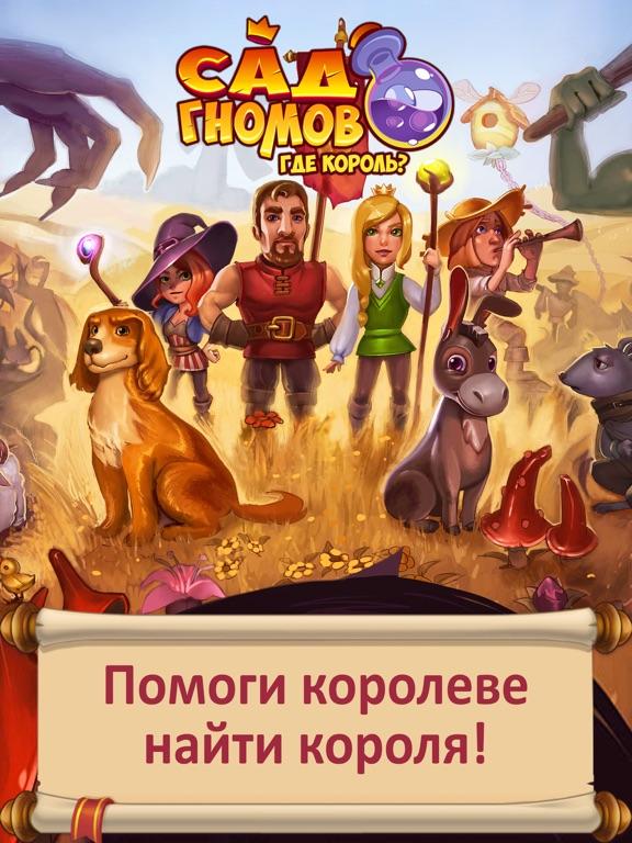 Сад Гномов: Исчезнувший король на iPad