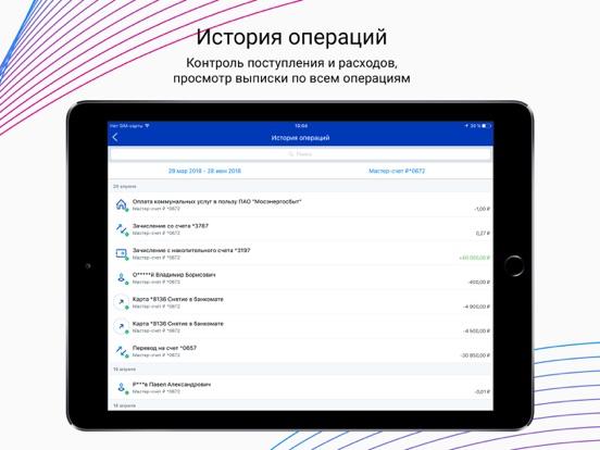 ВТБ-Онлайн Скриншоты12