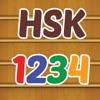 中国語 HSK 1 2 3 4 語彙
