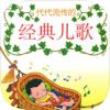 Ma Qiang - 经典少儿歌曲大全-幼儿园、学校必会歌曲 アートワーク