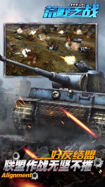 坦克荒野之战 screenshot-3