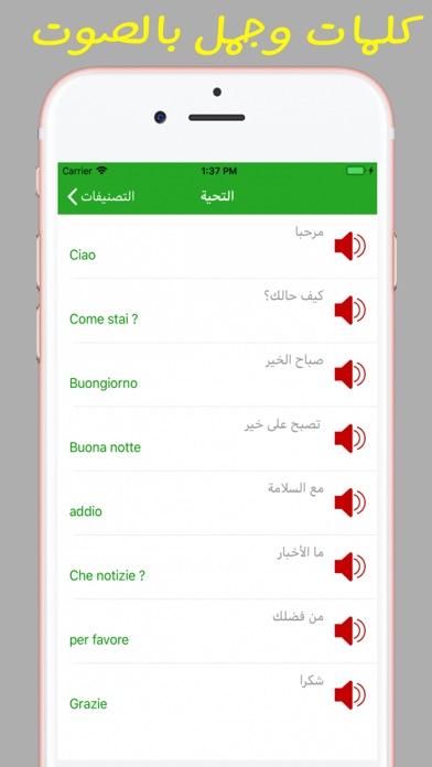 تعلم اللغة الايطالية بالصوت screenshot 2