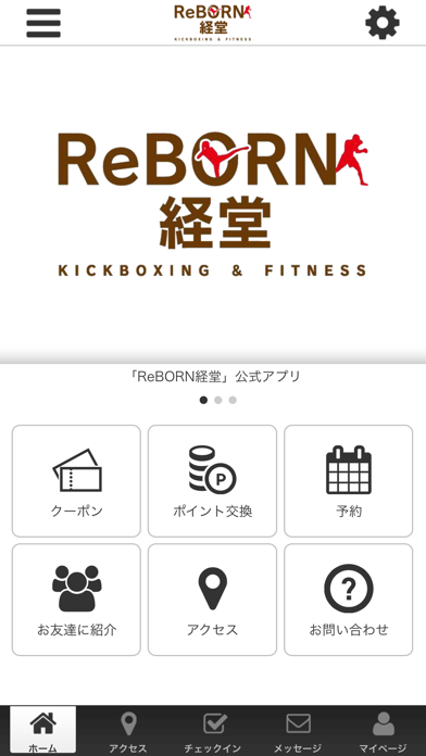 ReBORN経堂 公式アプリのおすすめ画像2