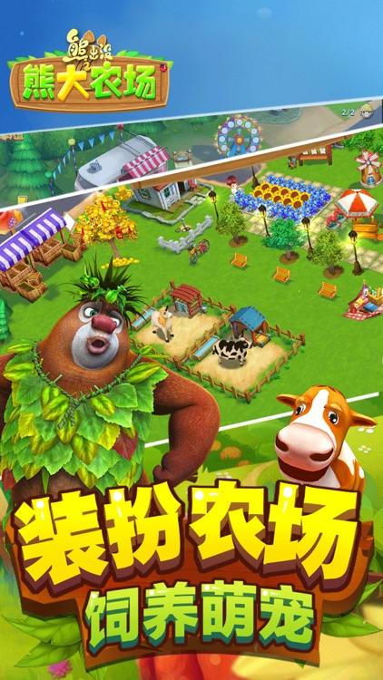 熊出没之熊大农场(官方正版) screenshot-3