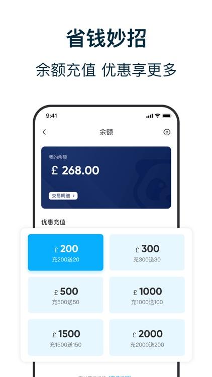熊猫外卖 - 外卖订餐 网上超市 screenshot-4