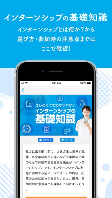 マイナビ2023 インターン情報・就職対策・就活準備アプリのおすすめ画像3