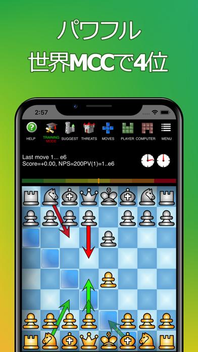 チェスーコーチ付き。 学び、遊ぶ。 ScreenShot5