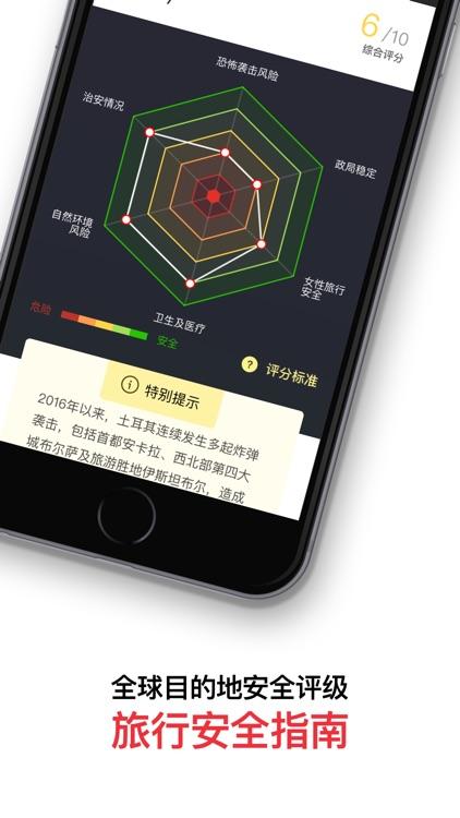 穷游锦囊–提供全球精选旅行指南旅游攻略 screenshot-4